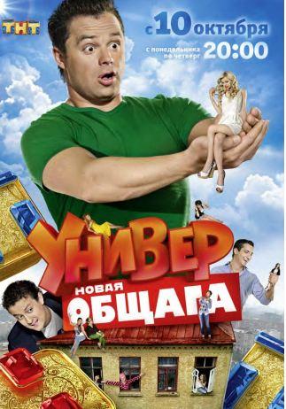 Универ. Новая общага (2011) SATRip сериал