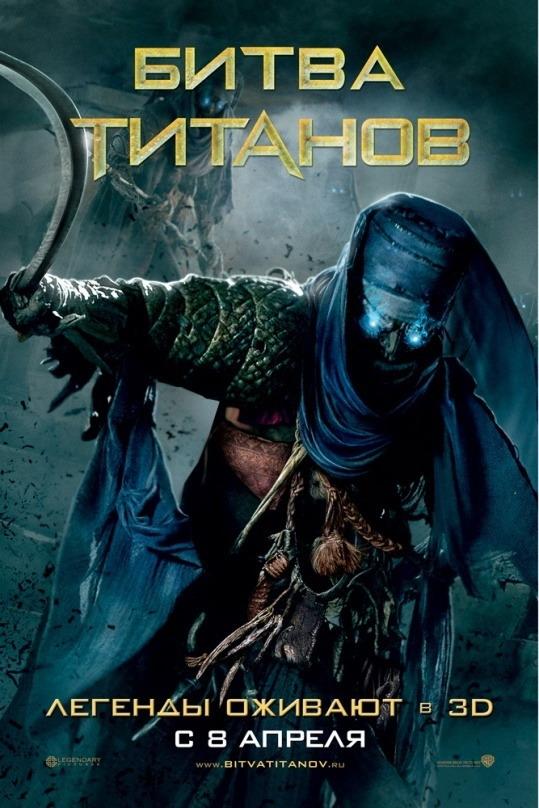 Битва Титанов 2010 HDRip 720 Clash of the Titans 2010 HDRip 720 в хорошем качестве