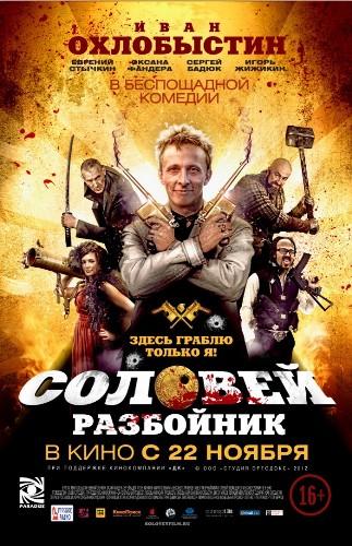 Соловей-Разбойник 2012 DVDRip 720p hd
