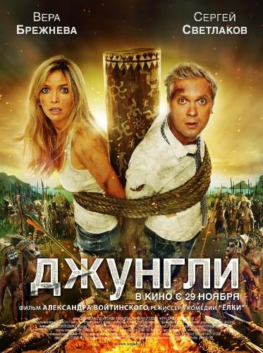 Джунгли 2012 DVDRip 720p hd