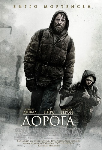 Дорога 2009 DVDRip 720p hd The Road