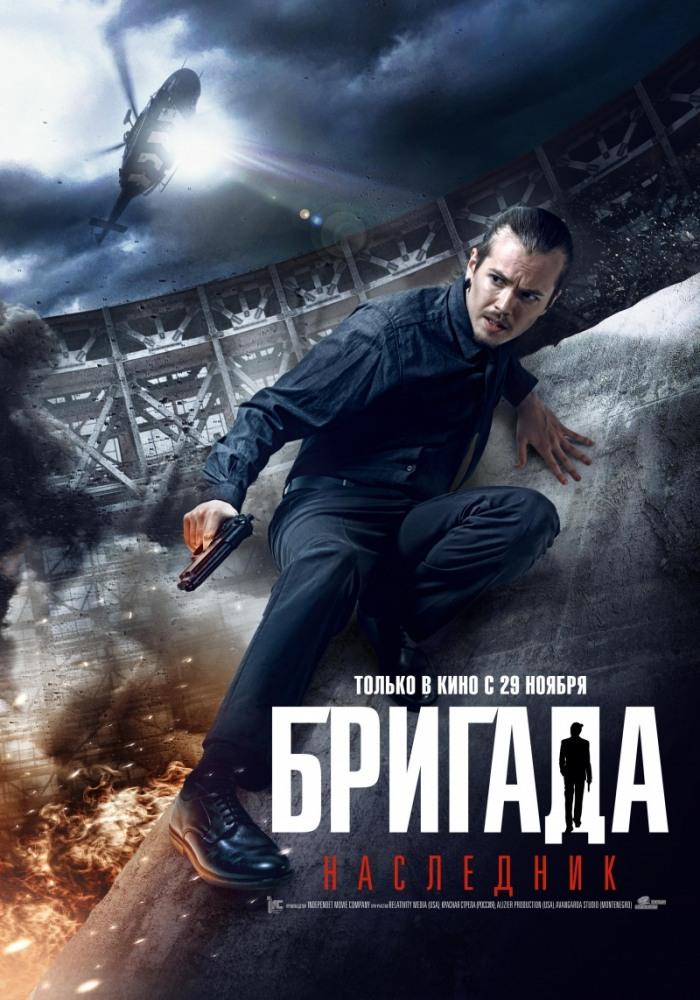 Бригада 2. Наследник (2012) DVDRip